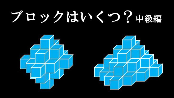 立体パズル中級編
