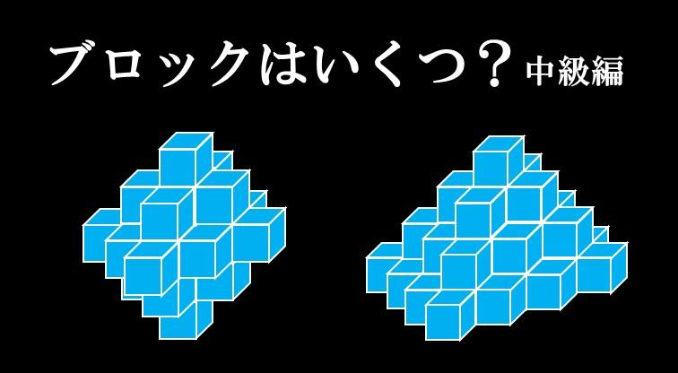 【30秒で全問正解したら天才!?】立体パズルに挑戦!ブロックは全部でいくつ?中級編【空間認識能力】
