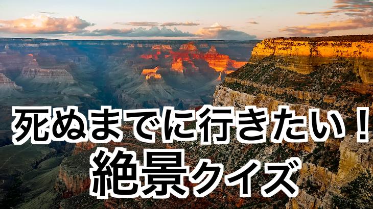 【死ぬまでに行きたい!】絶景クイズ 〜世界編①〜