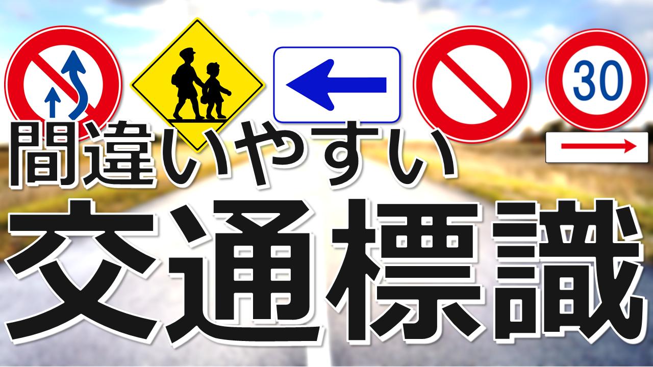 間違いやすい交通標識