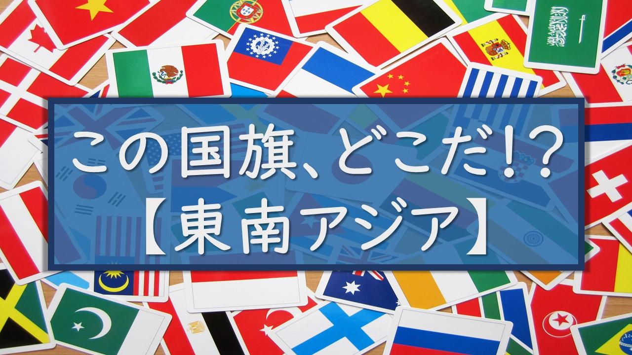 これどこだっけ?世界の国旗クイズ 【東南アジア編】