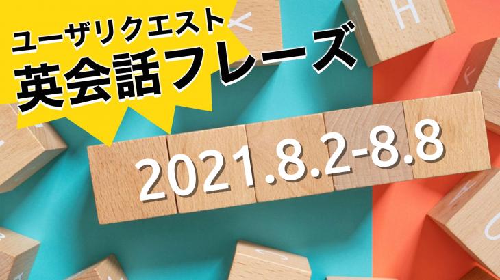 2021/8/2 から 8/8 までのリクエスト