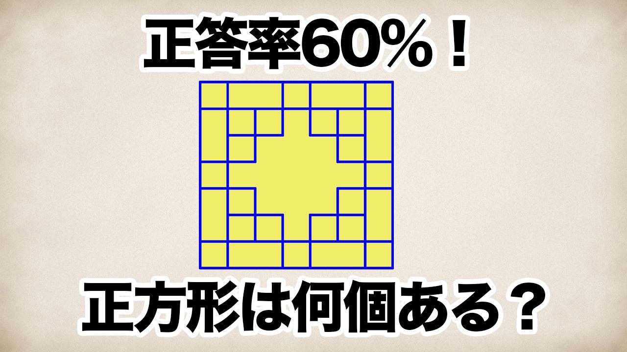 正答率60%!正方形は何個ある?
