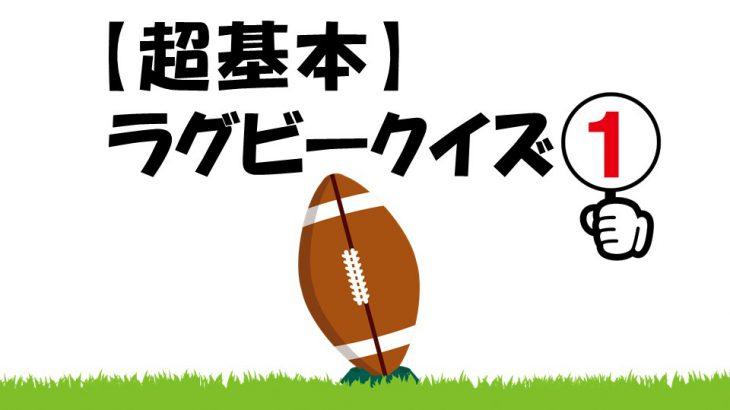 【ラグビーワールドカップを100倍楽しむ!】基本の反則クイズ3選!