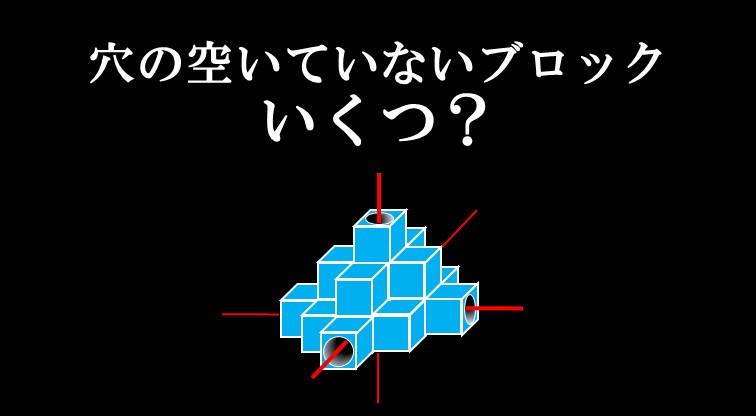 【超難問】立体パズル上級編 穴の空いていないブロックは全部でいくつ?【空間認識能力】