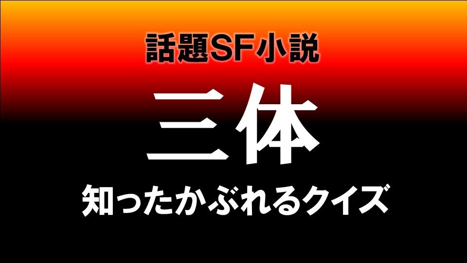SF小説『三体』知ったかぶれるクイズ!