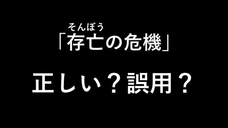 【間違えると恥ずかしい】日本語常識クイズ!