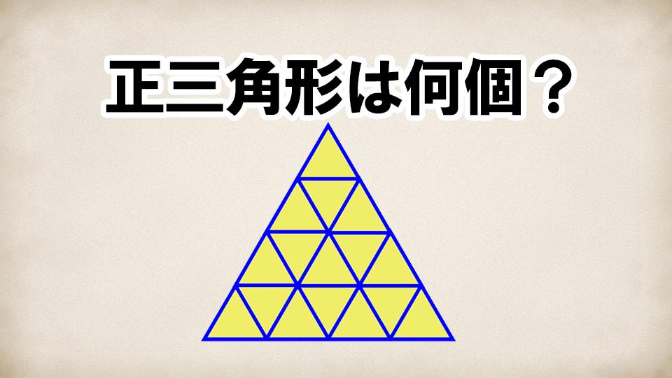 正答率33%!正三角形は何個ある?(初級編)