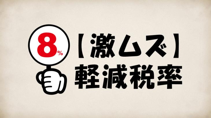 【激ムズ】軽減税率クイズ