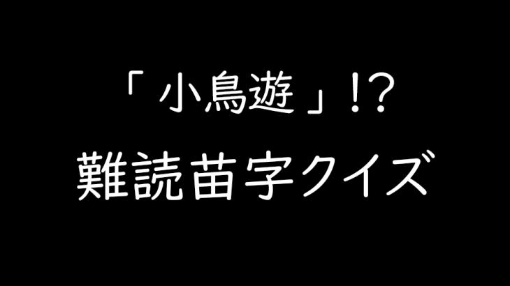 難読苗字クイズ