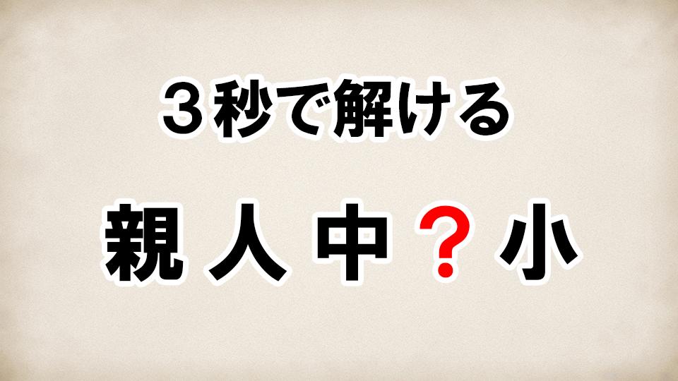 小学1年生が3秒で解けるIQクイズ!①