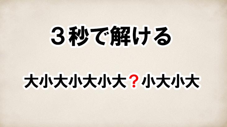 小学1年生が3秒で解けるIQクイズ!②
