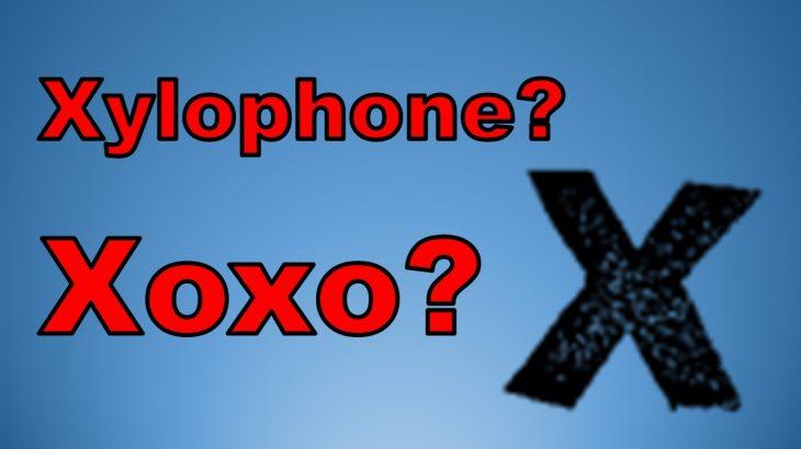 段々難しくなる!「X」から始まる英単語クイズ十番勝負