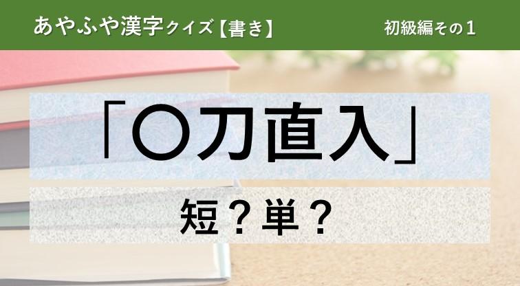 意外と間違える!あやふや漢字クイズ!【書き】初級編 その1
