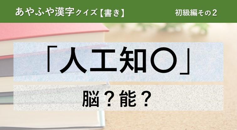 意外と間違える!あやふや漢字クイズ!【書き】初級編 その2