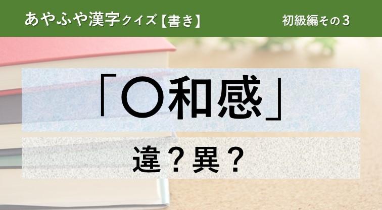 意外と間違える!あやふや漢字クイズ!【書き】初級編 その3