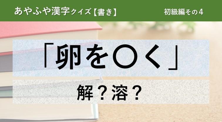 意外と間違える!あやふや漢字クイズ!【書き】初級編 その4