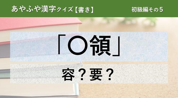 意外と間違える!あやふや漢字クイズ!【書き】初級編 その5