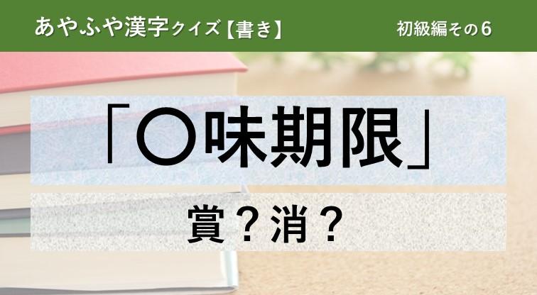 意外と間違える!あやふや漢字クイズ!【書き】初級編 その6