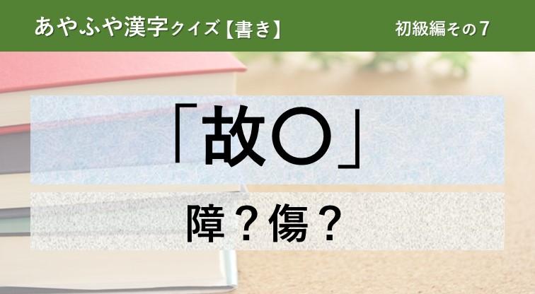 意外と間違える!あやふや漢字クイズ!【書き】初級編 その7