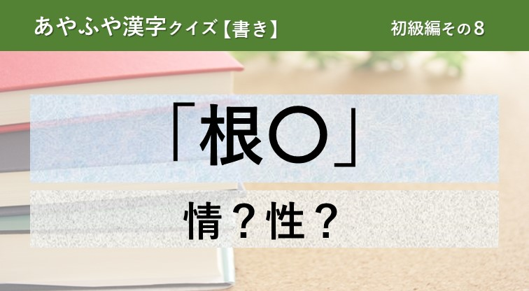 意外と間違える!あやふや漢字クイズ!【書き】初級編 その8