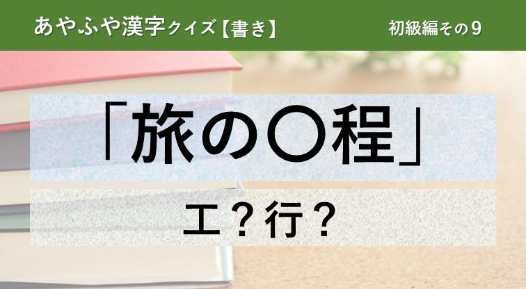 意外と間違える!あやふや漢字クイズ!【書き】初級編 その9