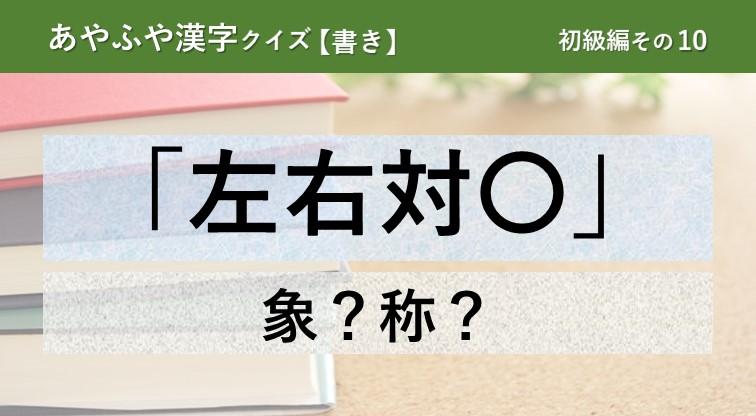 意外と間違える!あやふや漢字クイズ!【書き】初級編 その10