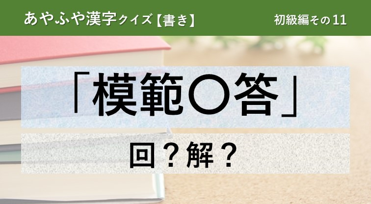 意外と間違える!あやふや漢字クイズ!【書き】初級編 その11