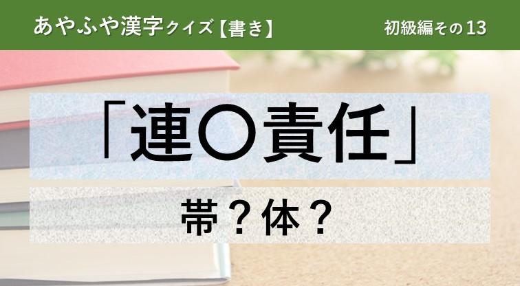 意外と間違える!あやふや漢字クイズ!【書き】初級編 その13