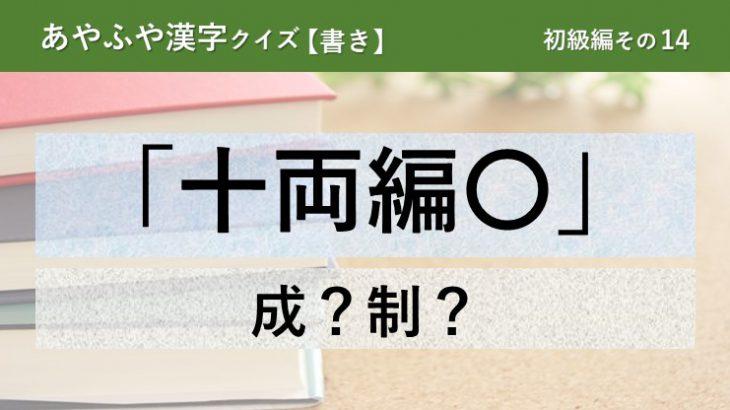 意外と間違える!あやふや漢字クイズ!【書き】初級編 その14