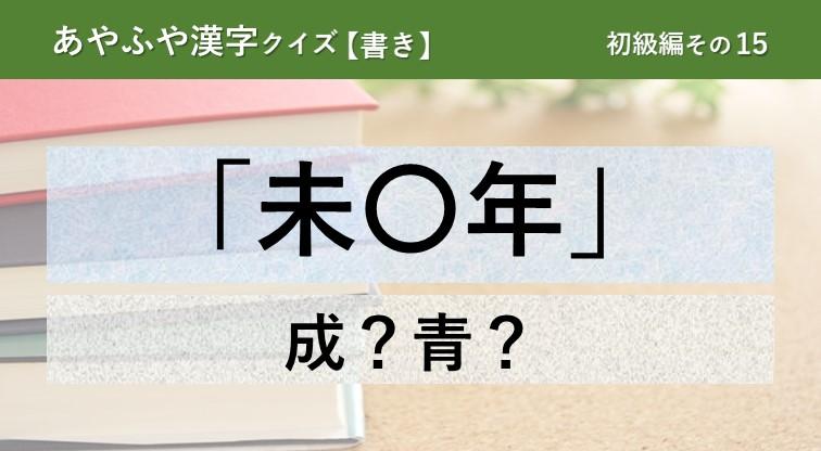 意外と間違える!あやふや漢字クイズ!【書き】初級編 その15