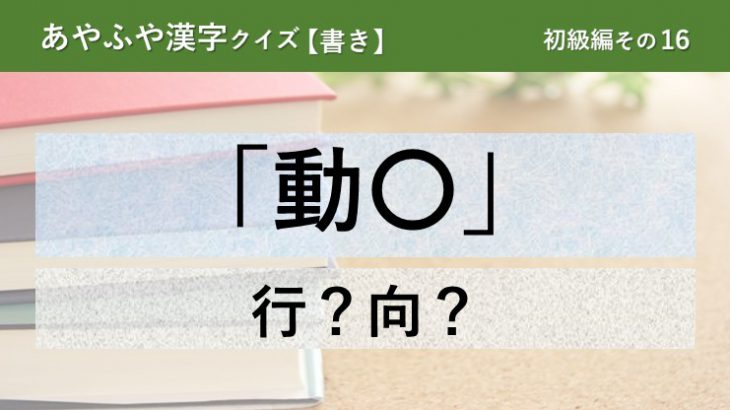 意外と間違える!あやふや漢字クイズ!【書き】初級編 その16