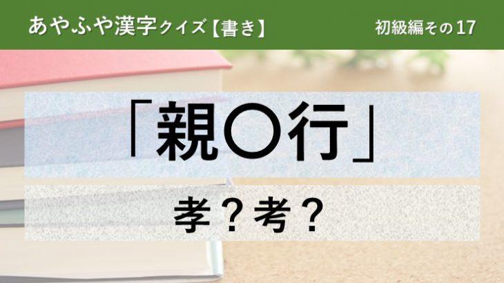 意外と間違える!あやふや漢字クイズ!【書き】初級編 その17