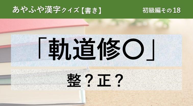 意外と間違える!あやふや漢字クイズ!【書き】初級編 その18
