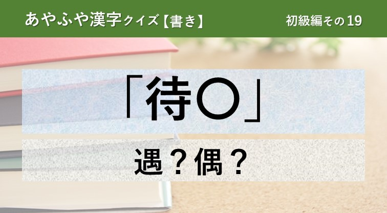 意外と間違える!あやふや漢字クイズ!【書き】初級編 その19