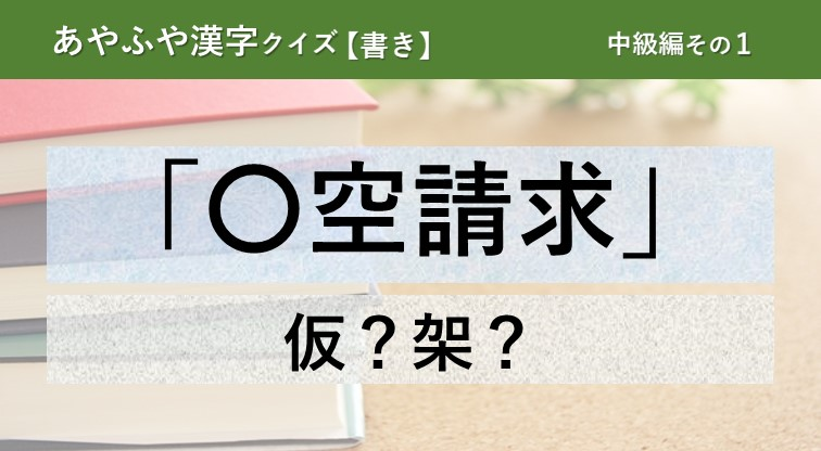 意外と間違える!あやふや漢字クイズ!【書き】中級編 その1