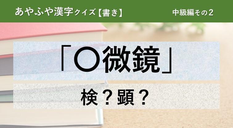 意外と間違える!あやふや漢字クイズ!【書き】中級編 その2