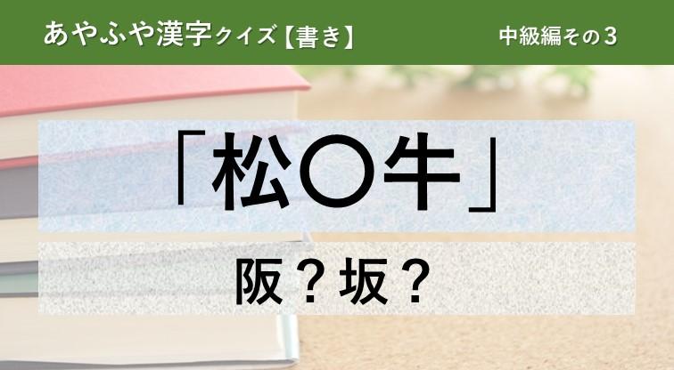 意外と間違える!あやふや漢字クイズ!【書き】中級編 その3