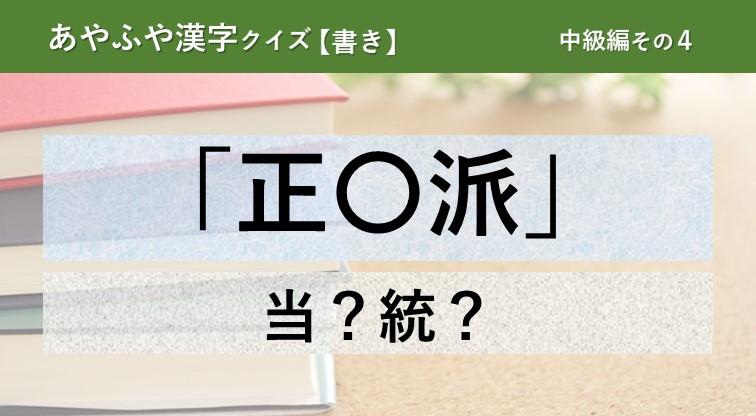 意外と間違える!あやふや漢字クイズ!【書き】中級編 その4