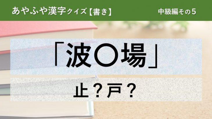 意外と間違える!あやふや漢字クイズ!【書き】中級編 その5