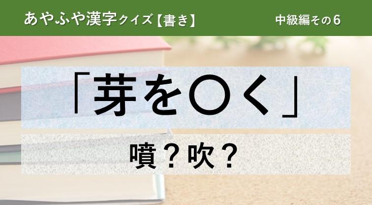 意外と間違える!あやふや漢字クイズ!【書き】中級編 その6