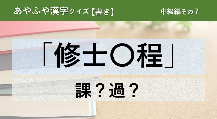 意外と間違える!あやふや漢字クイズ!【書き】中級編 その7