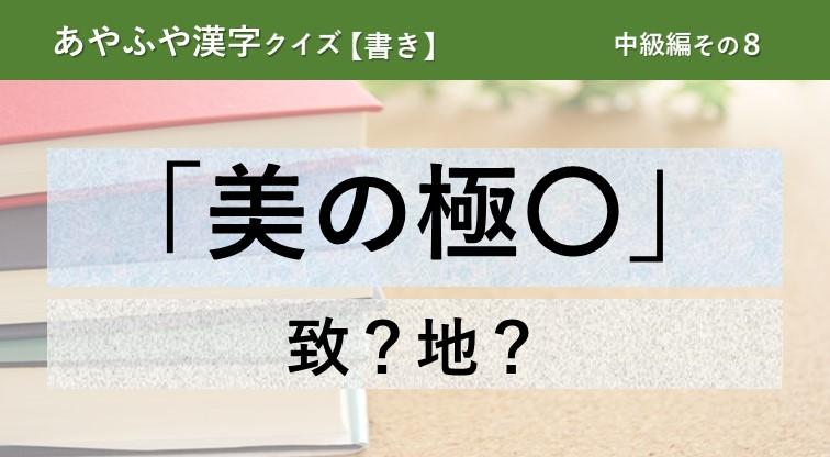 意外と間違える!あやふや漢字クイズ!【書き】中級編 その8