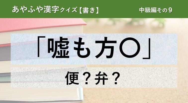 意外と間違える!あやふや漢字クイズ!【書き】中級編 その9