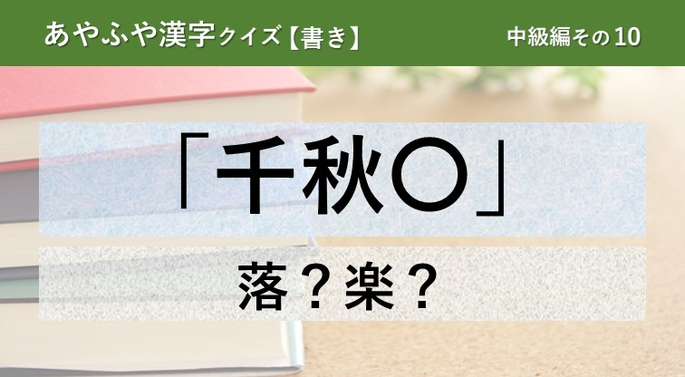 意外と間違える!あやふや漢字クイズ!【書き】中級編 その10