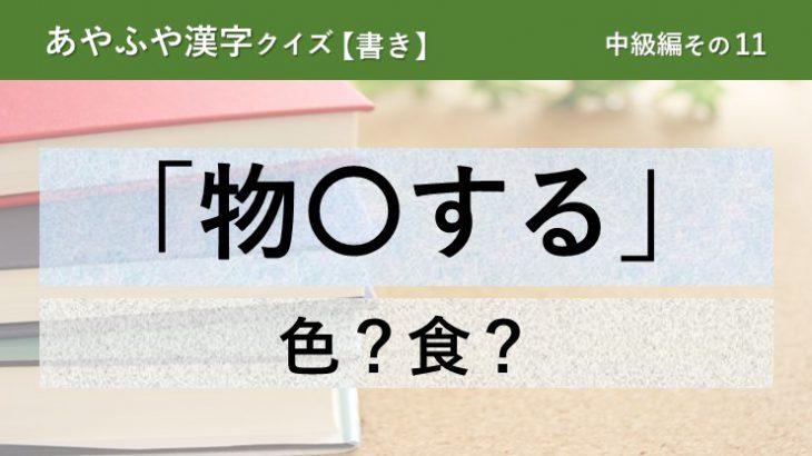 意外と間違える!あやふや漢字クイズ!【書き】中級編 その11