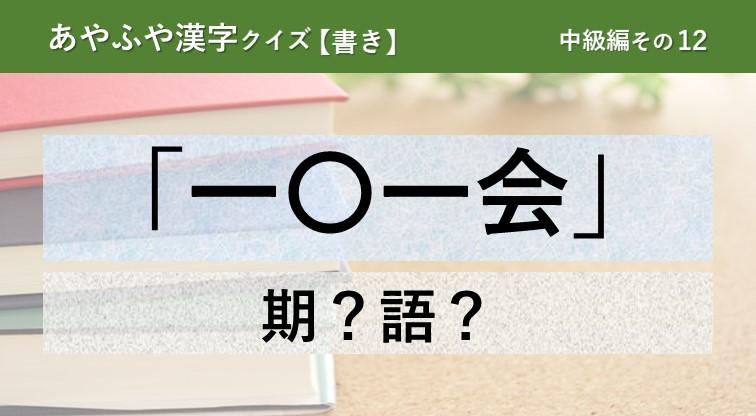 意外と間違える!あやふや漢字クイズ!【書き】中級編 その12