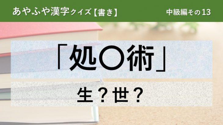 意外と間違える!あやふや漢字クイズ!【書き】中級編 その13