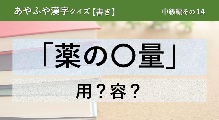 意外と間違える!あやふや漢字クイズ!【書き】中級編 その14