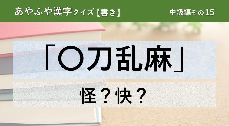 意外と間違える!あやふや漢字クイズ!【書き】中級編 その15